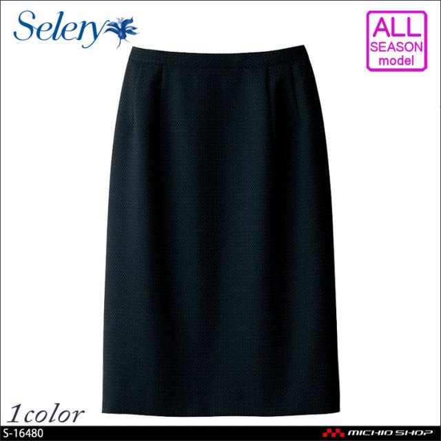 事務服 制服 selery セロリー タイトスカート(52cm丈)S-16480