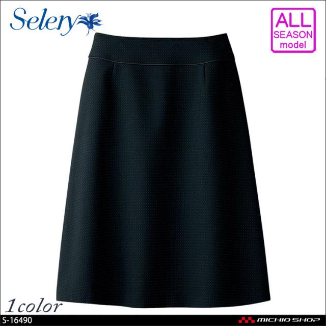 事務服 制服 selery セロリー Aラインスカート(53cm丈)S-16490