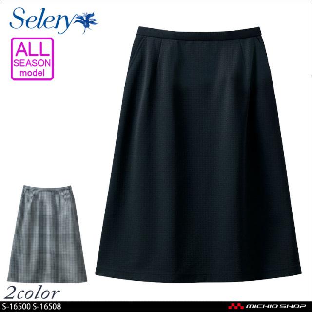 事務服 制服 selery セロリー Aラインスカート(53cm丈)S-16500 S-16508