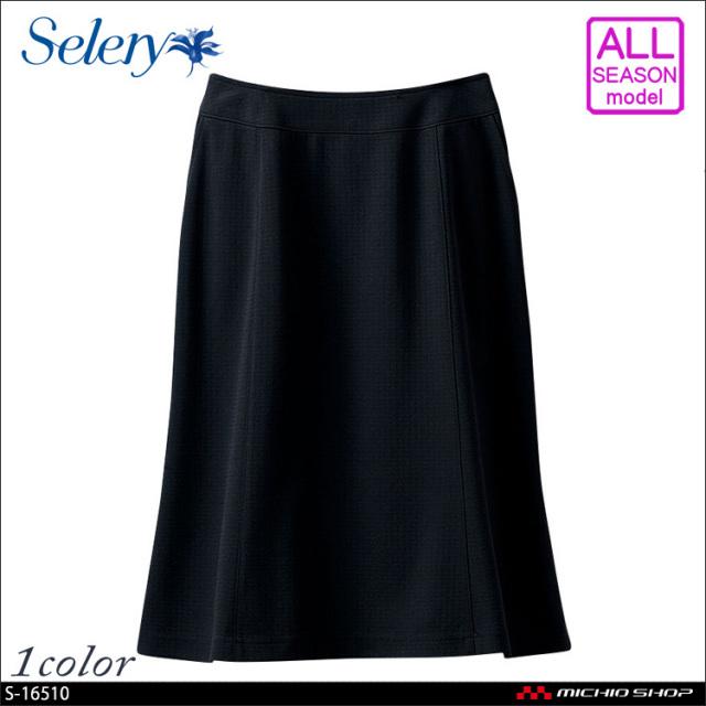 事務服 制服 selery セロリー マーメイドスカート(53cm丈)S-16510