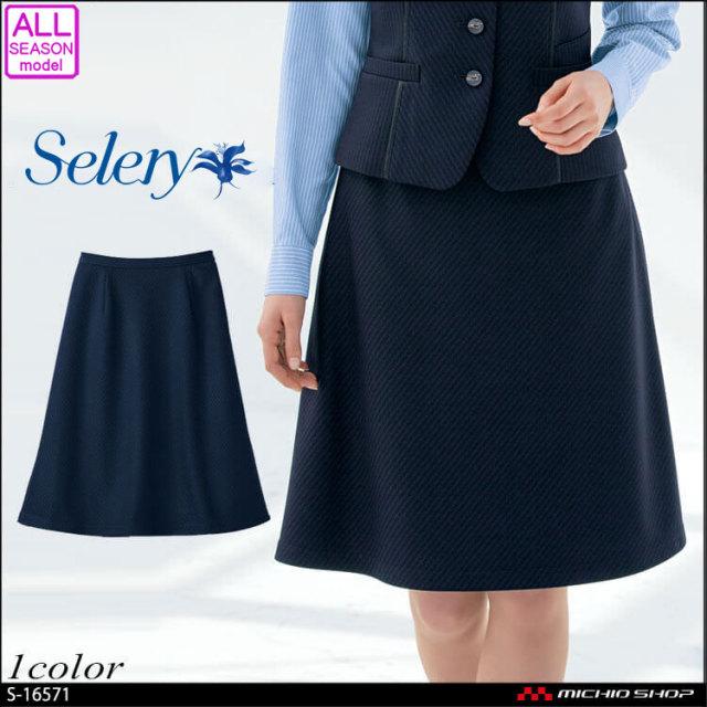 事務服 selery セロリー×パトリックコックス Aラインスカート S-16571 PATRICK COX