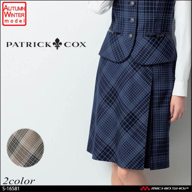 事務服 selery セロリー×パトリックコックス Aラインスカート S-16581 S-16587 PATRICK COX 2017年秋冬新作