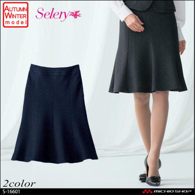 セロリー selery マーメイドスカート S-16601 S-16609