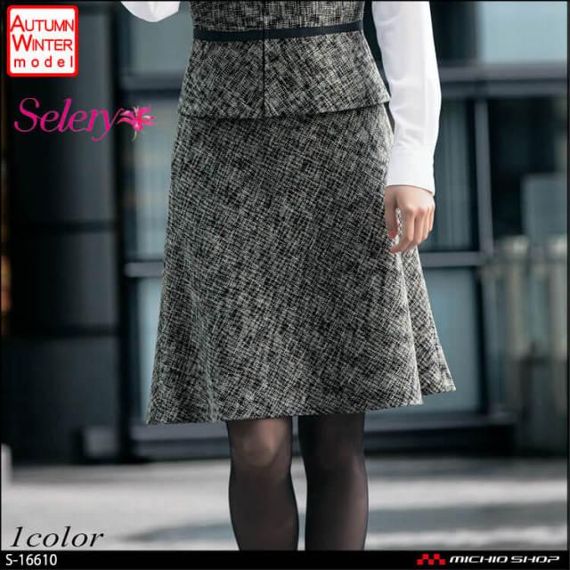 事務服 制服 セロリー selery Aラインスカート S-16610 2017年秋冬新作