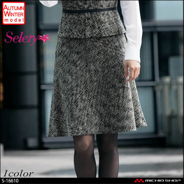 事務服 制服 セロリー selery Aラインスカート S-16610