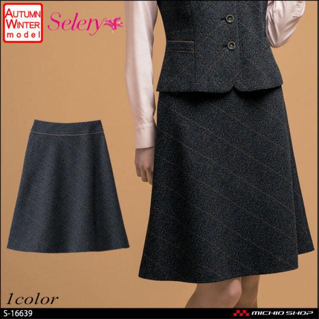 セロリー selery Aラインスカート S-16639  2017年秋冬新作