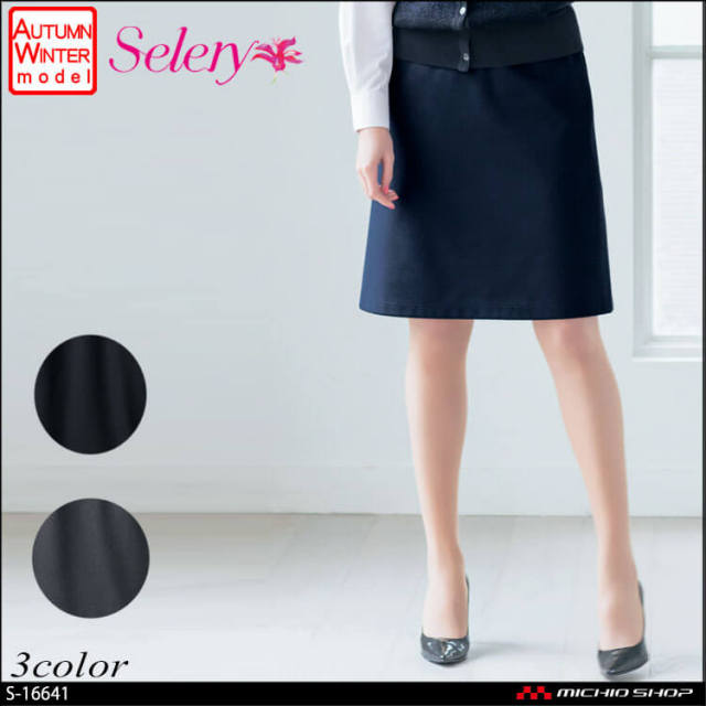 事務服 制服 セロリー selery Aラインスカート(53cm丈) S-16640 S-16641 S-16649