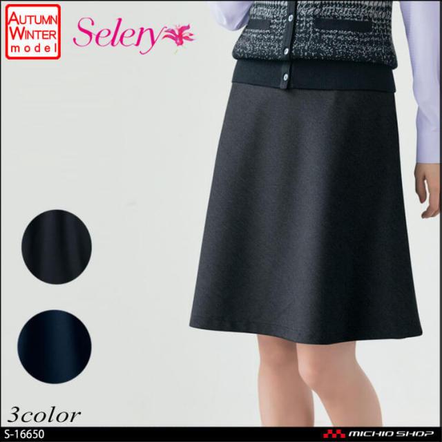 [TioTio素材]事務服 制服 セロリー selery Aラインスカート(55cm丈) S-16650 S-16651 S-16659