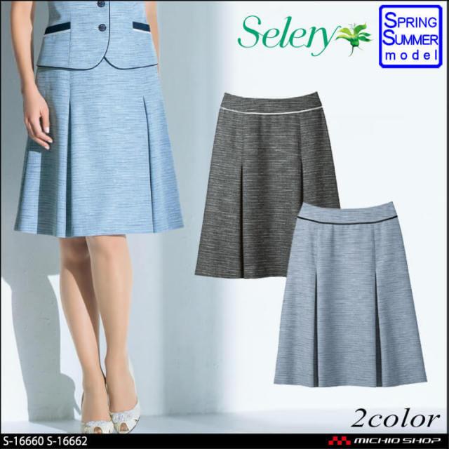 事務服 制服 セロリー selery Aラインスカート(55cm丈) S-16660 S-16662 2018年春夏新作