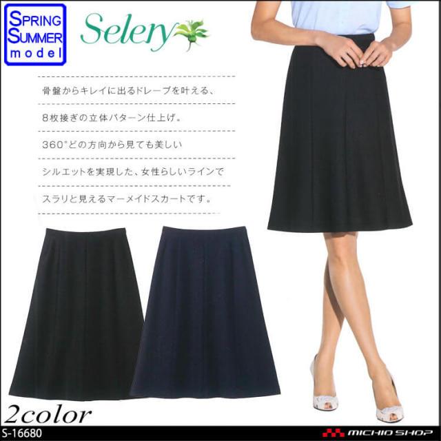 事務服 制服 セロリー selery マーメイドスカート(55cm丈) S-16680 S-16681 2018年春夏新作