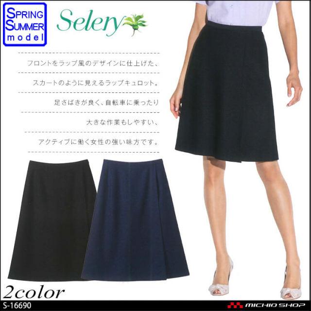 事務服 制服 セロリー selery ラップキュロット(53cm丈) S-16690 S-16691