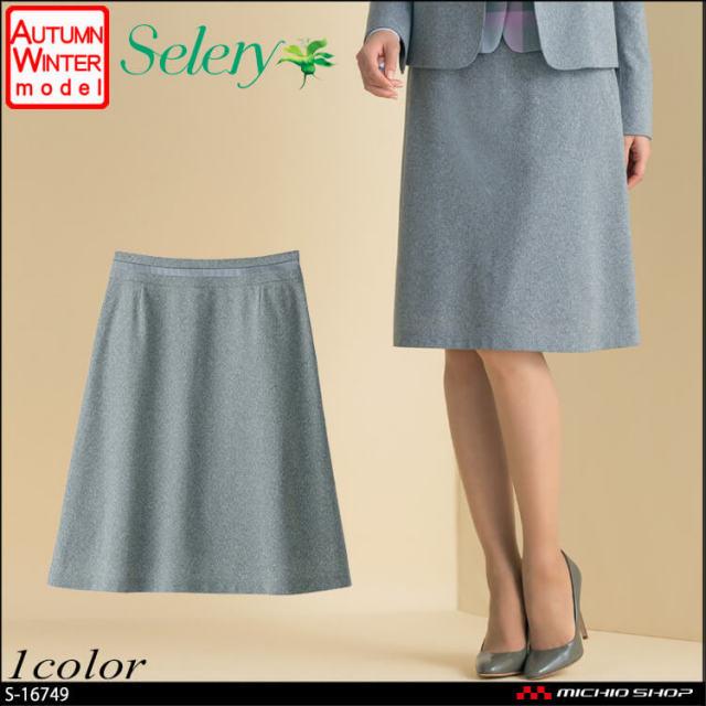 事務服 制服 セロリー selery Aラインスカート(57cm丈)  S-16749