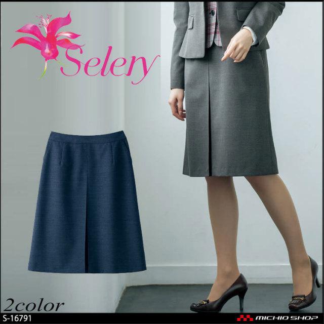 事務服 制服 パトリックコックス×セロリー PATORICK COX selery Aラインスカート(57cm丈)  S-16791 S-16797