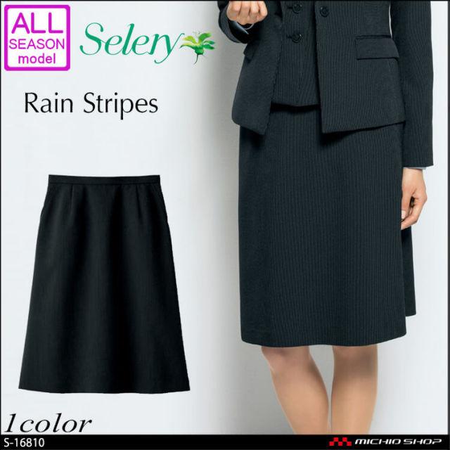 事務服 制服 セロリー selery Aラインスカート S-16810