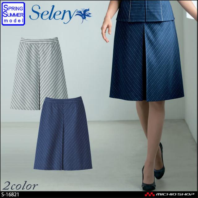 事務服 制服 セロリー selery Aラインスカート(57cm丈)  S-16821 S-16829