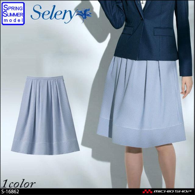 事務服 制服 パトリックコックス×セロリー PATORICK COX selery タックスカート(60cm丈) S-16862