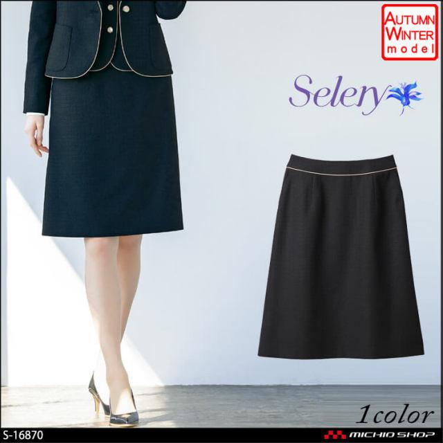 事務服 制服 セロリー selery Aラインスカート(56cm丈) S-16870 2019年秋冬新作