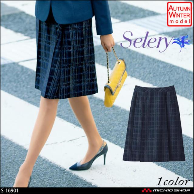 事務服 制服 パトリックコックス×セロリー PATORICK COX selery Aラインスカート(57cm丈) S-16901 2019年秋冬新作