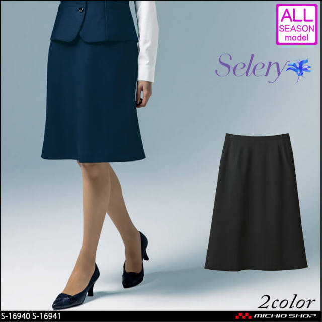 事務服 制服 セロリー selery Aラインスカート(56cm丈)  S-16940 S-16941 2019年秋冬新作