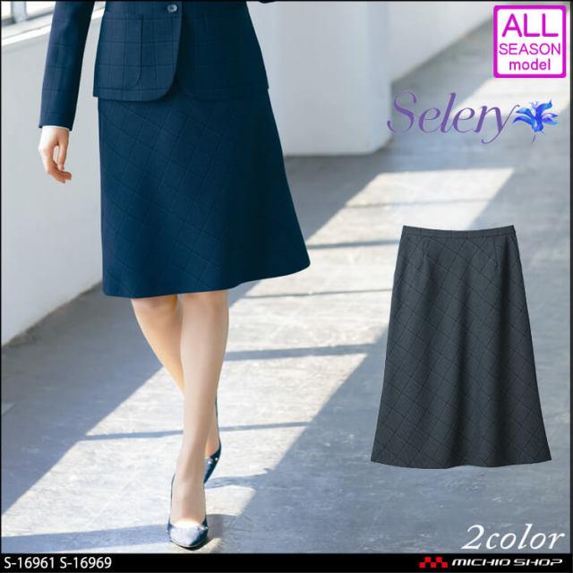 事務服 制服 セロリー selery Aラインスカート(56cm丈) S-16961 S-16969 2019年秋冬新作