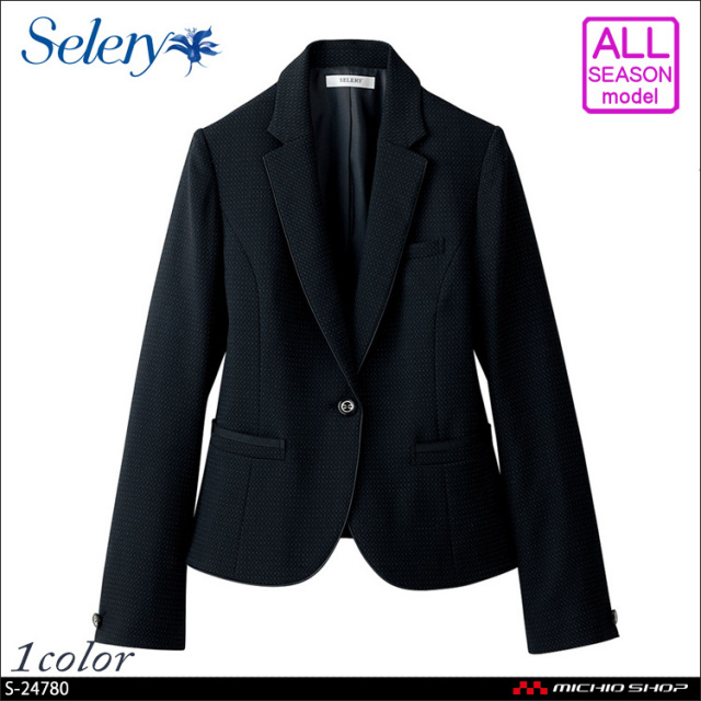 事務服 制服 selery セロリー ジャケット S-24780