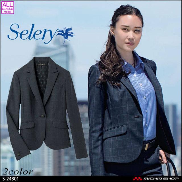 事務服 selery セロリー×パトリックコックス ジャケット S-24801 S-24809 PATRICK COX