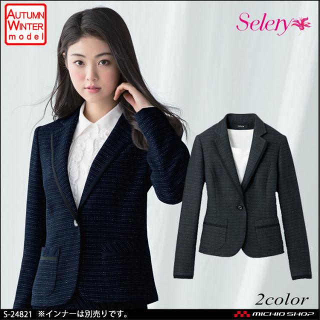 セロリー selery ジャケット S-24821 S-24829