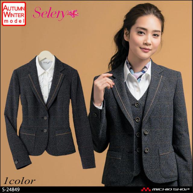 セロリー selery ジャケット S-24849 2017年秋冬新作