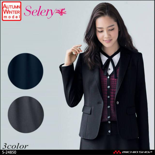 事務服 制服 セロリー selery ジャケット S-24850 S-24851 S-24859 2017年秋冬新作