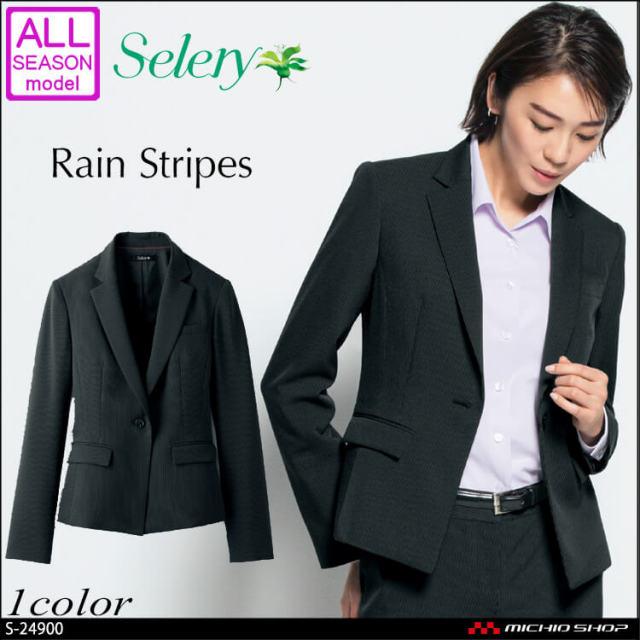 事務服 制服 セロリー selery ジャケット S-24900