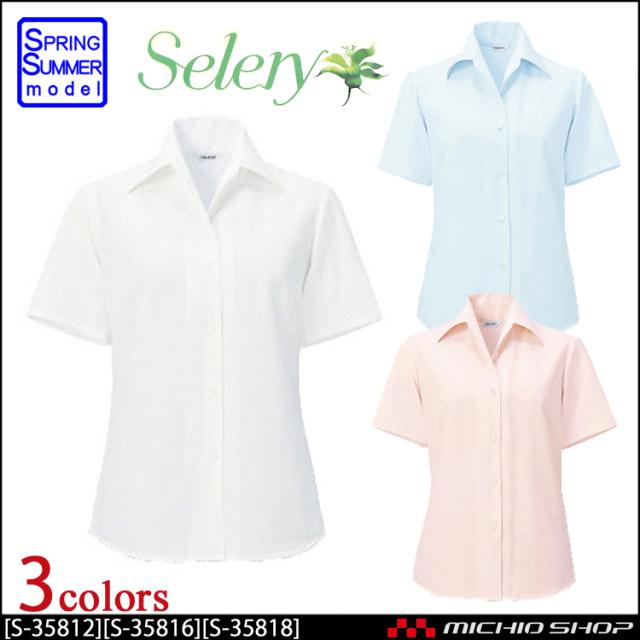事務服 制服 SELERY セロリー 半袖ブラウス S-35812 S-35816 S-35818
