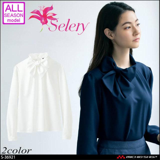 事務服 制服 パトリックコックス×セロリー PATORICK COX selery ブラウス S-36921 S-36928