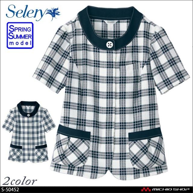 事務服 制服 SELERY セロリー オーバーブラウス S-50452 S-50456