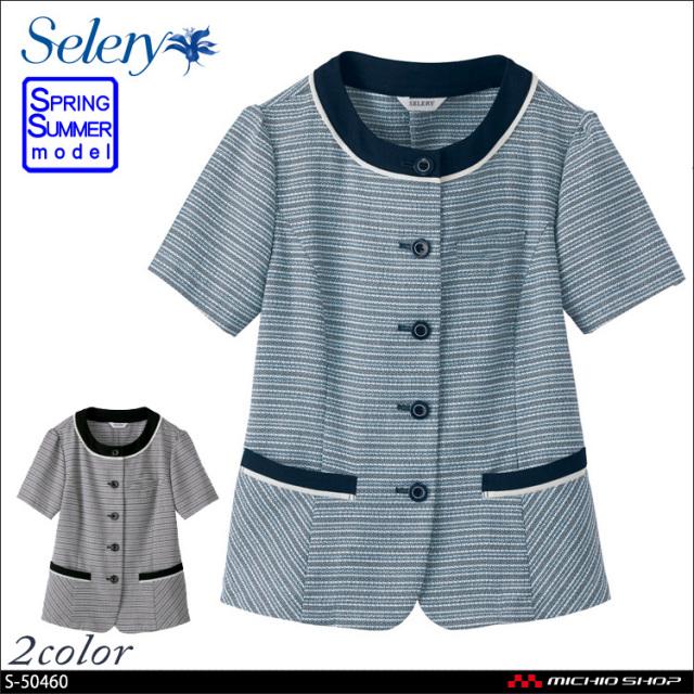 事務服 制服 SELERY セロリー オーバーブラウス S-50460 S-50461