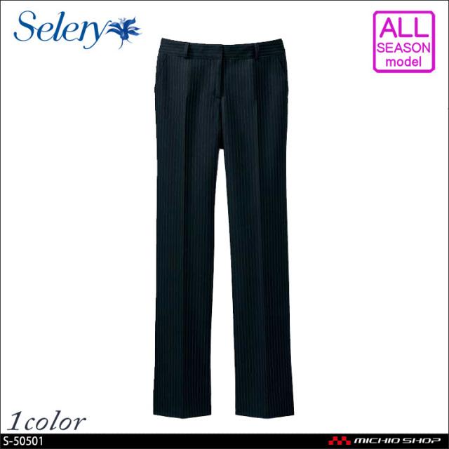 事務服 制服 SELERY セロリー パンツ S-50501
