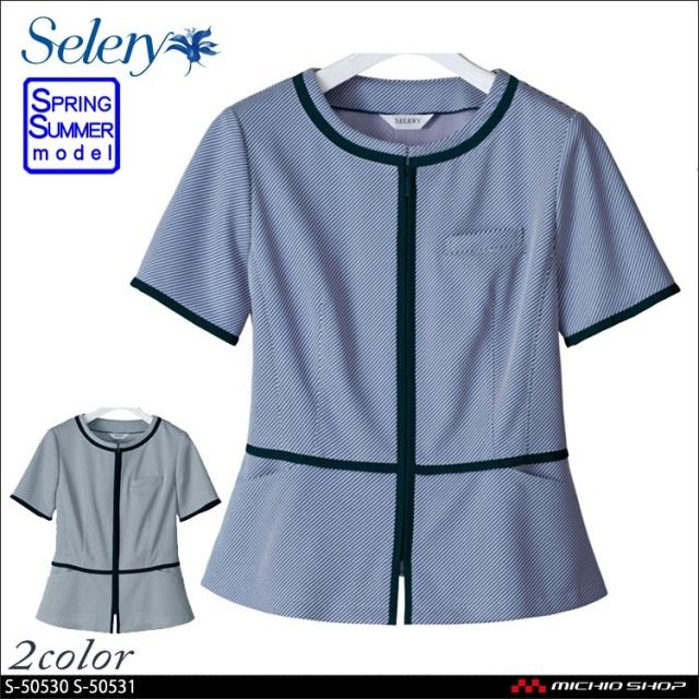 セロリー selery オーバーブラウス S-50530 S-50531