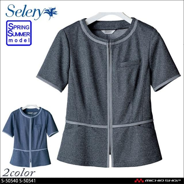 セロリー selery オーバーブラウス S-50540 S-50541