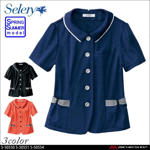 セロリー selery オーバーブラウス S-50550 S-50551 S-50554