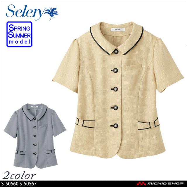 セロリー selery オーバーブラウス S-50560 S-50567