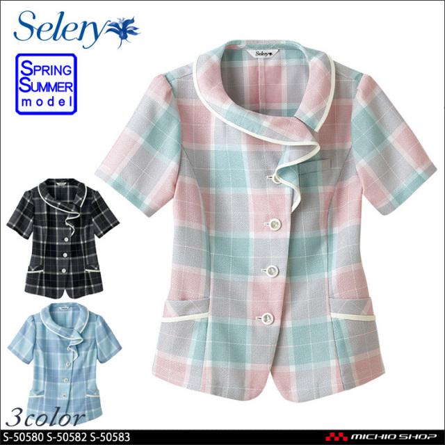 セロリー selery オーバーブラウス S-50580 S-50582 S-50583