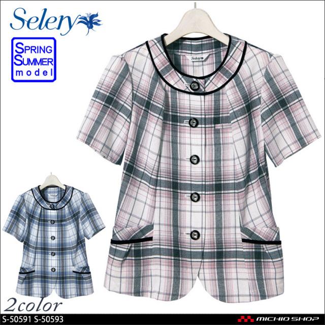 セロリー selery オーバーブラウス S-50591 S-50593
