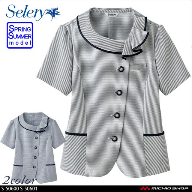 セロリー selery オーバーブラウス S-50600 S-50601