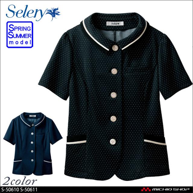 セロリー selery オーバーブラウス S-50610 S-50611