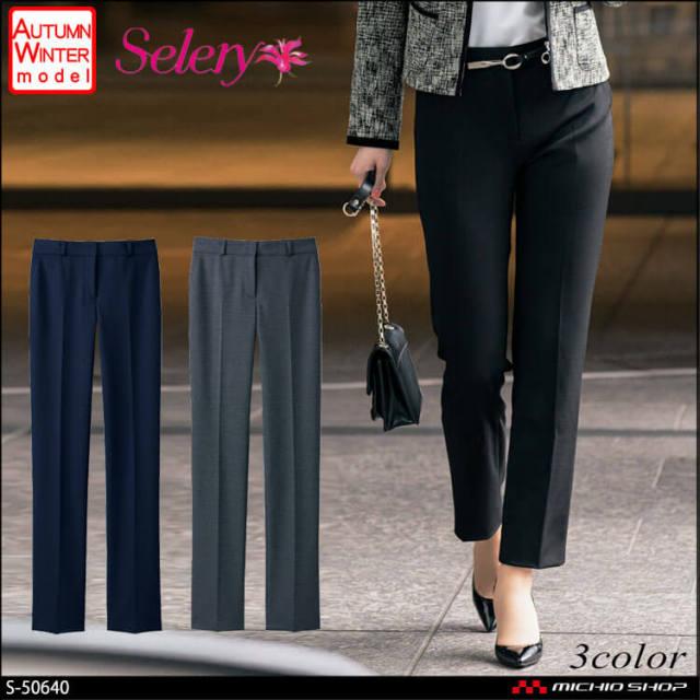 事務服 制服 セロリー selery パンツ S-50640 S-50641 S-50649