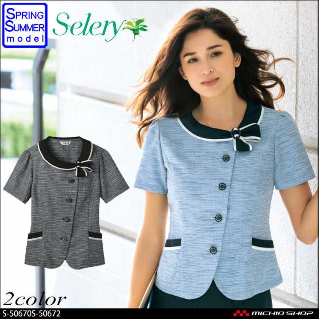 事務服 制服 セロリー selery オーバーブラウス S-50670 S-50672