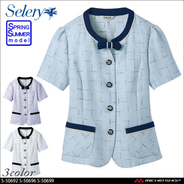 セロリー selery オーバーブラウス S-50692 S-50696 S-50699