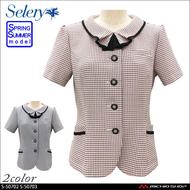 セロリー selery オーバーブラウス S-50702 S-50703