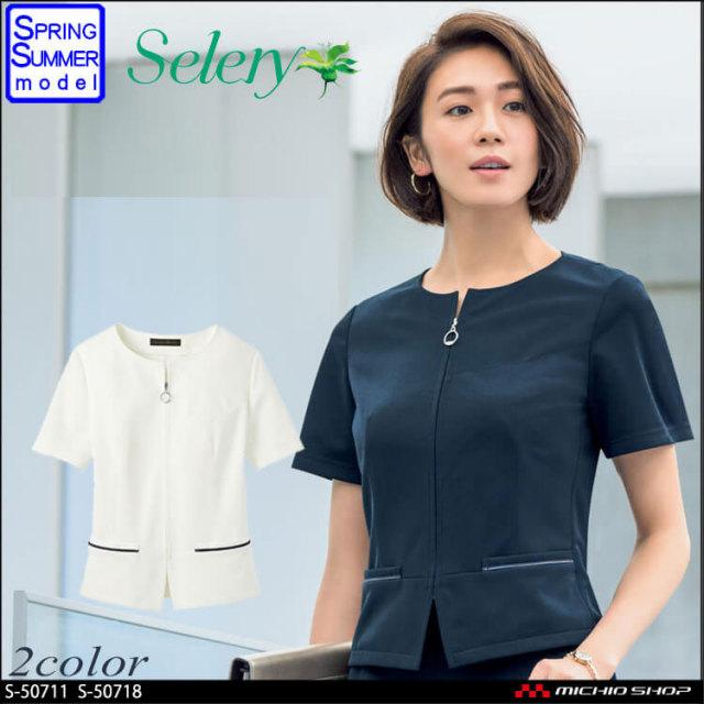 事務服 制服 パトリックコックス×セロリー PATORICK COX selery オーバーブラウス S-50711 S-50718