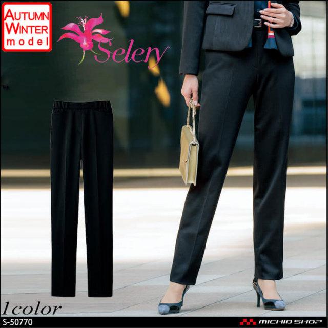 事務服 制服 パトリックコックス×セロリー PATORICK COX selery パンツ S-50770 2018年秋冬新作