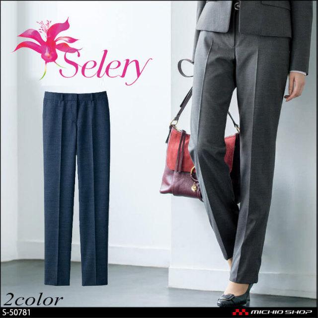 事務服 制服 パトリックコックス×セロリー PATORICK COX selery パンツ  S-50781 S-50787